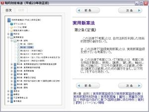 開発中の条文HTMLヘルプ